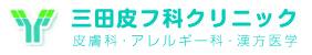 三田皮フ科クリニック